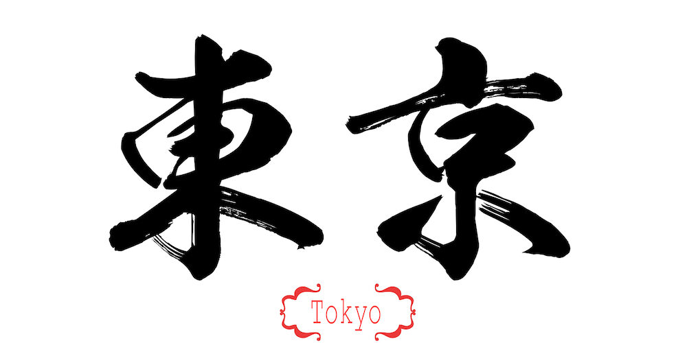 Calligraphy word of Tokyo in white background. Chinese or Japanese. 3D rendering
